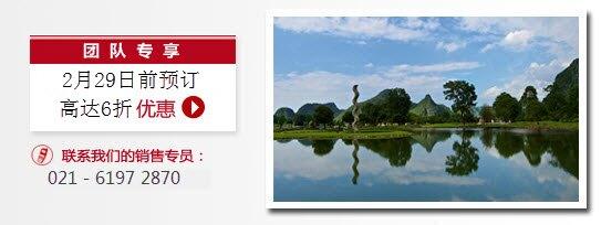 Club Med桂林 惊艳于山水间的团队之旅