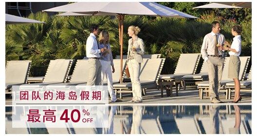 公司年会 阳光海岛的悠闲假期高达6折